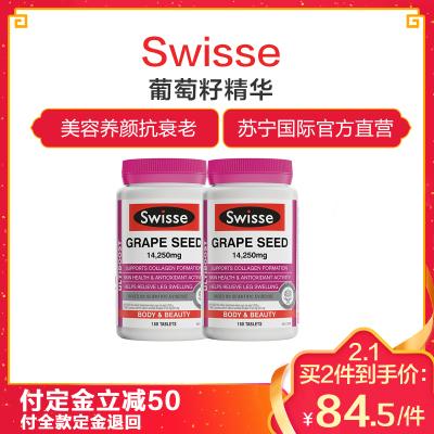 2件装 | Swisse 葡萄籽精华 14250毫克 180片/瓶 2瓶