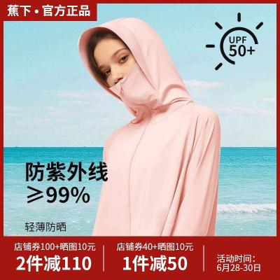 蕉下披肩防晒衣女透气超薄防晒衫 防紫外线防晒服皮肤衣