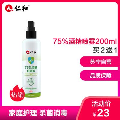 仁和 75%酒精抑菌液200ml/瓶 酒精噴霧消毒水醫療消毒液皮膚消毒家用噴霧劑 消毒護理