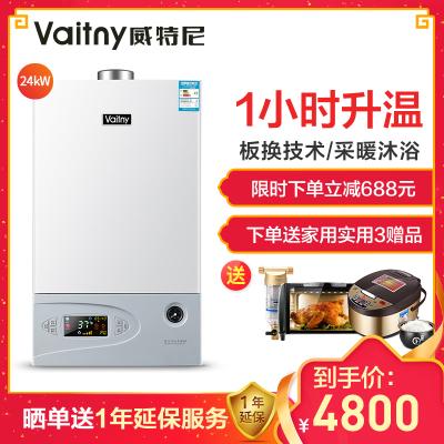 Vaitny/威特尼 L1PB24-B(CE) 燃气壁挂炉天然气采暖炉家用暖气洗浴两用锅炉热水器地暖炉 100-160㎡