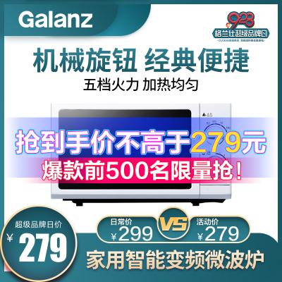 格蘭仕(Galanz)微波爐 20升 家用便捷 五檔火力 易潔內膽 消毒解凍 小型迷你P70D20N1P-G5(W0)