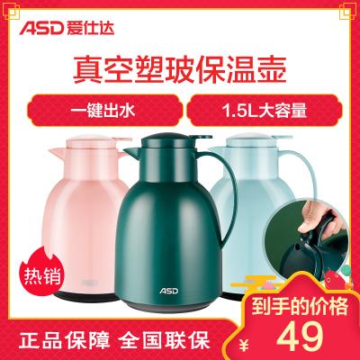 爱仕达 ASD 保温壶1.5L 真空塑玻保温壶暖瓶茶瓶办公大容量长保温热水壶保温壶家用