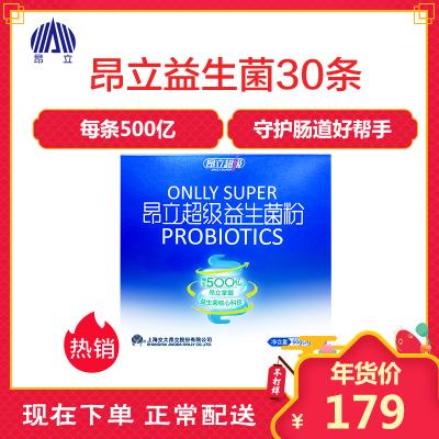 昂立超级单条500亿活性益生菌粉60g(2g×30)30条盒装 膳食营养补充剂 含益生元 成人中老年人