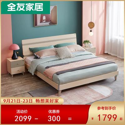 【搶】全友家私 簡約現代臥室家具套裝 北歐風1.8米1.5米家庭用板式雙人床 106305
