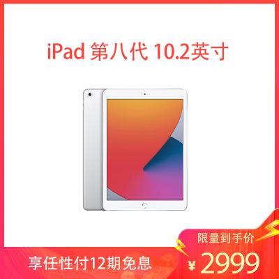 2020新款 Apple iPad 10.2英寸 128G Wifi版 平板電腦 MYLE2CH/A 銀色