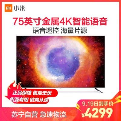 小米(mi)電視4S 75英寸 金屬4K超高清 人工智能語音 網絡液晶平板彩電大屏電視機自營