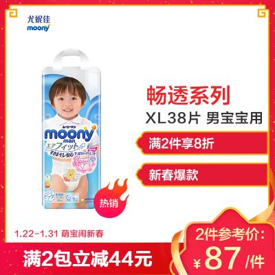 尤妮佳(moony)婴儿拉拉裤/尿不湿(男)裤型加大号XL38片(12-22kg) (日本原装进口)
