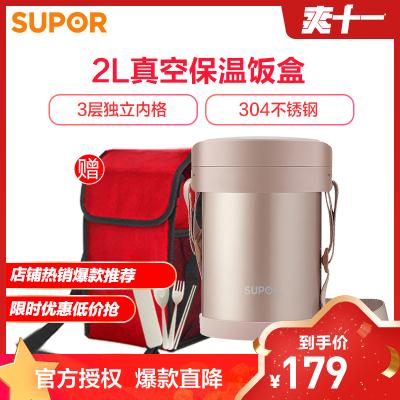 蘇泊爾(SUPOR)保溫飯盒超長真空保溫桶2L不銹鋼3層便攜大容量提鍋便當盒KF20AD10