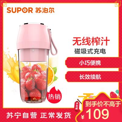 苏泊尔(SUPOR)榨汁机JC309家用便携式学生宿舍小型电动迷你料理机榨汁杯