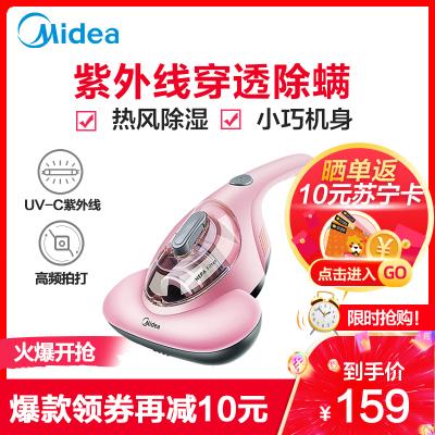 美的(Midea)除螨儀 粉色手持有線 大吸力高頻拍打 低噪熱風除濕 紫外線床上家用吸塵器B1