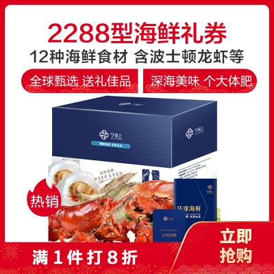 【年货礼盒】【礼券】今锦上 环球海鲜礼盒大礼包2288海鲜礼券礼品卡 海鲜礼盒 含12种食材