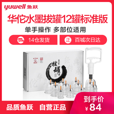 華佗牌(Hwato) 拔罐器家用真空抽氣式活血化瘀撥火罐非玻璃全套吸濕氣罐12罐