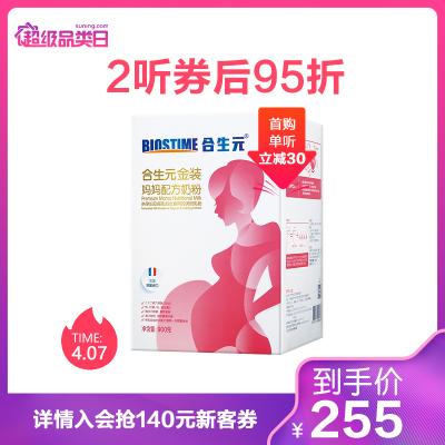 合生元(BIOSTIME)金裝媽媽配方奶粉(孕婦及哺乳婦女)900克 法國原裝原罐進口 全新包裝