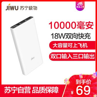 蘇寧小Biu移動電源PB1 10000毫安雙向快充版充電寶移動電源 白色 聚合物鋰離子電芯 雙輸入三輸出 安卓蘋果通用