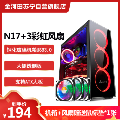 金河田預見N17臺式機游戲機箱水冷背線大側透ATX大板電腦機箱配3個彩虹風扇