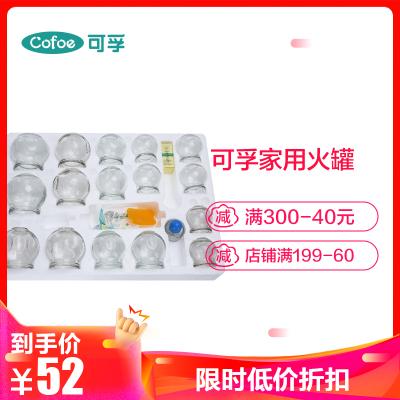 【贈6重禮】可孚家用火罐玻璃拔罐器16罐玻璃拔火罐套罐 拔罐器(器械)Cofoe