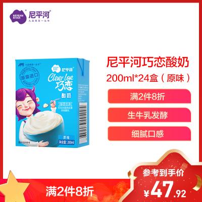尼平河原味酸牛奶200ml*24盒 巧戀系列 奧地利原裝進口 整箱 常溫酸奶