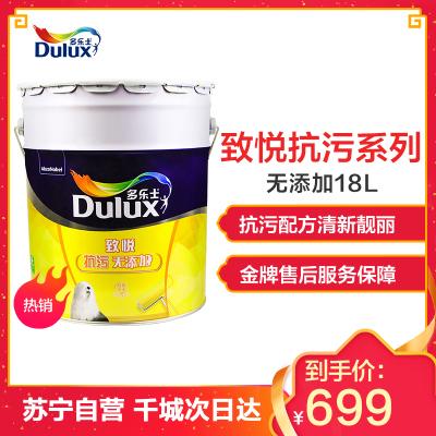 多乐士(Dulux)致悦抗污无添加内墙乳胶漆 油漆涂料 墙面漆A745 18L