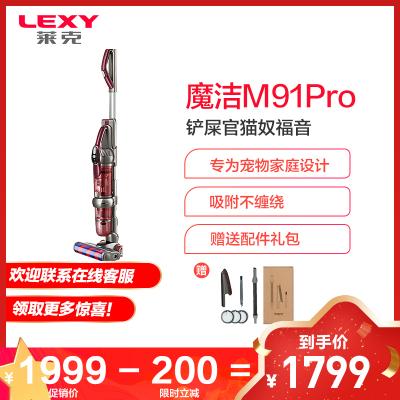 萊克(LEXY)吸塵器VC-SPD503-1 無線手持立式 除螨擦地去污 家用大吸力M91Pro