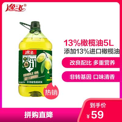 逸飞 添加13%初榨橄榄油食用调和油5L 非转基因食用油