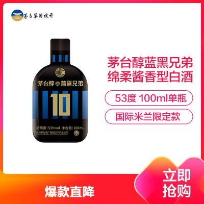茅台醇 蓝黑兄弟 国际米兰限定款 53度100ml 单瓶装 酱香型白酒 号码随机