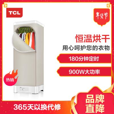 TCL干衣机烘干机家用速干烘衣静音省电熨烫风干机烘衣服哄干衣架衣物护理机 TG-YP091B