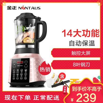 金正(NiNTAUS)加热破壁料理机PB17 加热家用24h智能预约全自动多功能辅食机豆浆机绞肉机搅拌机辅食机研磨机