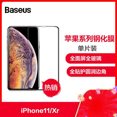 倍思(Baseus)iPhone 11鋼化膜蘋果XR玻璃手機貼膜防摔6.1寸全屏覆蓋全包邊高清保護膜防指紋xr雙片
