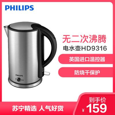 飛利浦(Philips) 電熱水壺HD9316 不銹鋼雙重外殼設計1800瓦功率 1.7L容量 進口溫控器恒定保溫防干燒