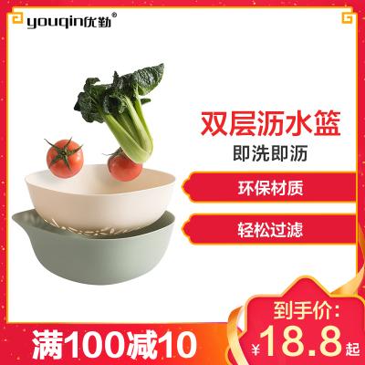 优勤洗菜篮双层塑料果蔬篮厨房家用沥水篮创意水果盘洗菜盆神器客厅