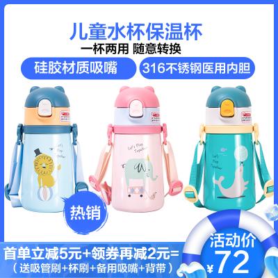 迪樂貝爾(Diller)兒童水杯學飲保溫杯360ml帶吸管手柄背帶316不銹鋼男女寶寶通用學生可愛戶外便攜吸管保溫壺