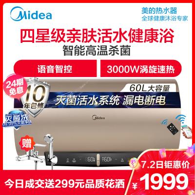 美的(Midea) 60升 电热水器 家用 F6030-JQ5(HEY) 3000W涡旋速热 净胆活水 一级节能