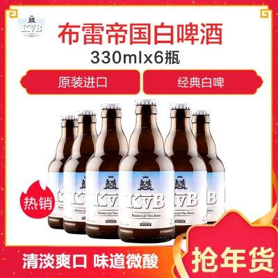 Keizerrijk 比利时进口 精酿啤酒 布雷帝国白啤酒330ml*6瓶