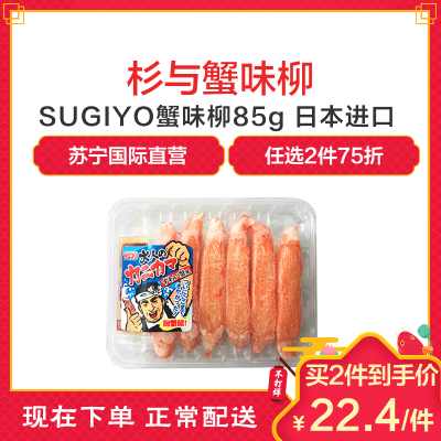 SUGIYO杉与男子汉蟹味柳85g 日本进口 火锅食材