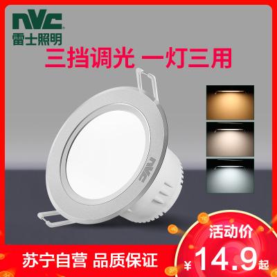 雷士照明(NVC) led筒燈 天花板嵌入式裝飾燈 天花燈射燈筒燈孔燈led 牛眼燈洞燈 客廳吊頂過道燈