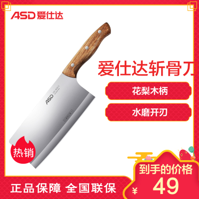 爱仕达 ASD 菜刀家用厨师专用切片刀厨房刀具不锈钢锋利斩骨刀前切后斩 一刀两用 RDG8W1WG