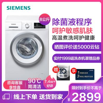 西门子(SIEMENS)XQG80-WM10N1600W 8公斤 高温煮洗除菌 变频 节能 防过敏 滚筒洗衣机(白色)
