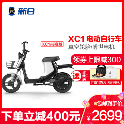 新日(Sunra)電動車 新國標XC1電動自行車 博世電機 鋰電池 成人電瓶車 男女式中小型助力踏板車輕便代步車