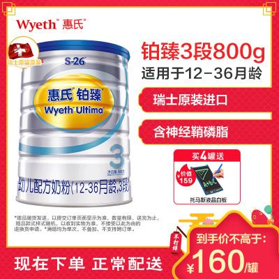 惠氏铂臻幼儿配方奶粉3段800克