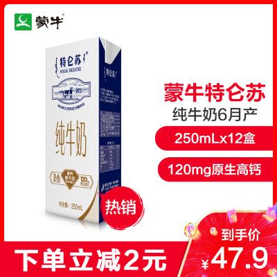 【6月產】蒙牛特侖蘇純牛奶苗條裝250ml*12 盒