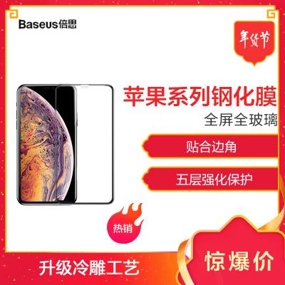 倍思(Baseus)苹果手机钢化膜双片装iPhone11全屏玻璃钢化膜高清手机贴膜防指纹
