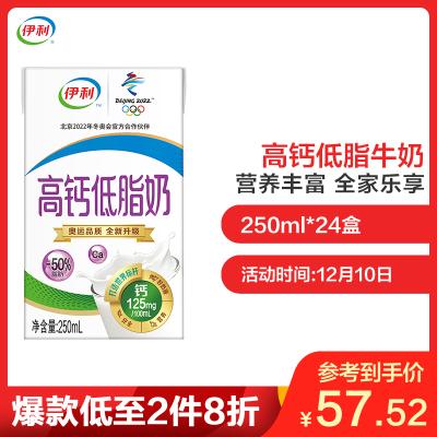 伊利 纯牛奶 无菌砖高钙低脂250ml*24盒(新老包装随机发货)