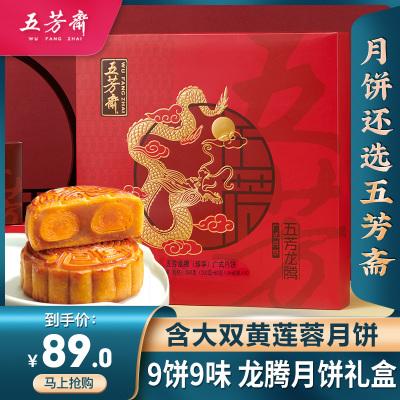 五芳齋 9餅9口味760g龍騰月餅禮盒雙蛋黃蓮蓉豆沙月餅廣式中秋月餅