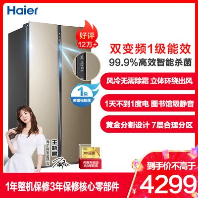 海爾(Haier)BCD-649WDVC 649升風冷對開門冰箱 一級能效變頻節能 大容量 TABT殺菌 無霜家用冰箱