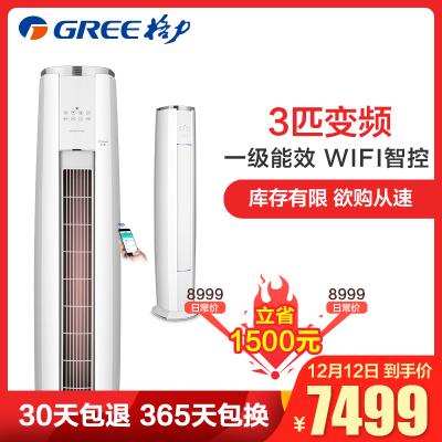 格力(GREE)3匹 变频 KFR-72LW/NhZdB1W 云锦 一级能效 WIFI云控 冷暖 柜机空调