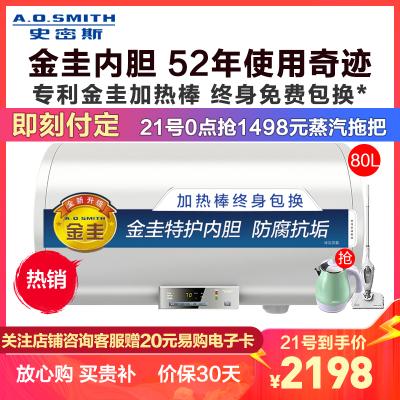 AO史密斯熱水器 電熱水器80升大容量E80VN1 1級能效 速熱節能 家用洗澡儲水式 趨勢新品自營80L 整膽半膽加熱