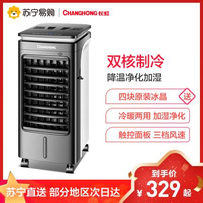 長虹(CHANGHONG)遙控空調扇冷風扇冷暖兩用制冷單冷風機家用宿舍制熱小型空調器RFS-06RA