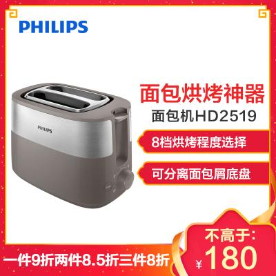 飞利浦(Philips)多士炉吐司机全自动家用迷你烤面包机HD2519/10岩石灰