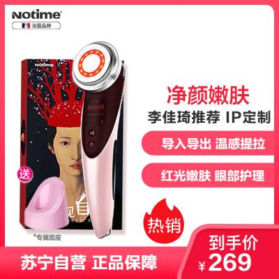樂黛(NOTIME)SKB-1809電子美容儀 離子導入導出儀精華亮膚嫩白 光療嫩膚導入儀 紅光洗臉儀 馬卡龍粉