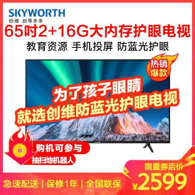 創維(Skyworth)65M9S 65英寸4K超高清智能語音網絡wifi平板液晶家用彩電 16G大內存防藍光護眼電視